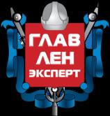 ГЛАВЛЕНЭКСПЕРТ