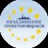 Членство в СРО Ассоциация «Объединение проектировщиков»