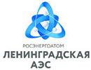 Ленинградская АЭС-Авто