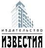 Издательство  «Известия»