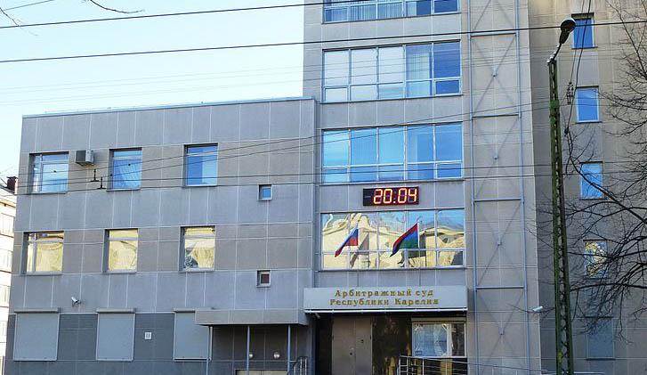 - Арбитражный суд Республики Карелия