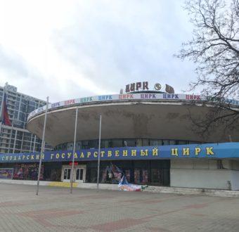- ГАУК КК «Краснодарский Государственный Цирк»