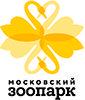 Московский государственный зоологический парк